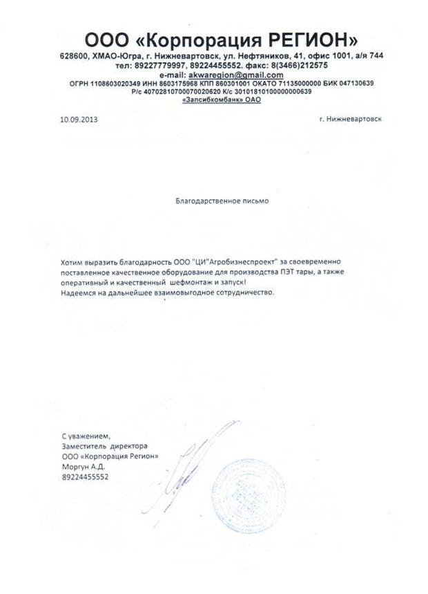 Лидер аграрной отрасли России - агрофирма «Золотая